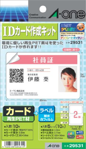エーワン IDカード 作成キット カード10シート ラベル5シート 29531