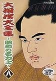 大相撲大全集〜昭和の名力士〜 八[NSDS-6914][DVD]