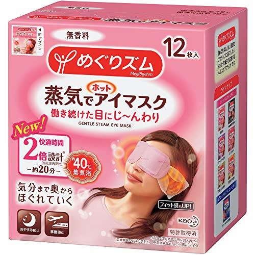 めぐりズム蒸気でホットアイマスク 無香料 12枚入
