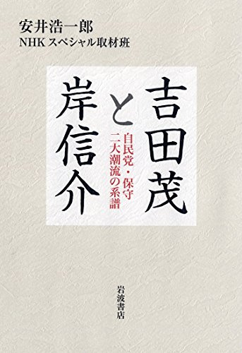 吉田茂と岸信介――自民党・保守二大潮流の系譜