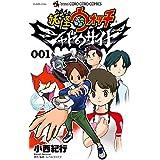 妖怪ウォッチ シャドウサイド(1) (てんとう虫コミックス)