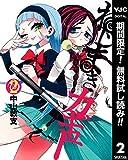 ねじまきカギュー【期間限定無料】 2 (ヤングジャンプコミックスDIGITAL)