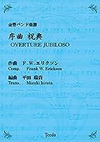 ティーダ出版 金管バンド譜 Sinfonietta of G.G. Ⅰ・Ⅱ・Ⅲ・Ⅳ (ガーシュイン/小泉貴久)