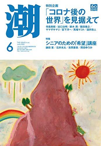 月刊「潮」2020年6月号