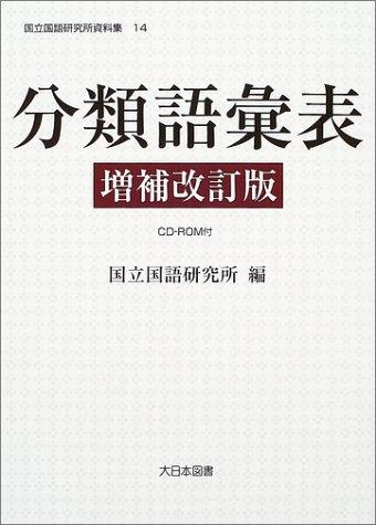 分類語彙表 (国立国語研究所資料集)の詳細を見る