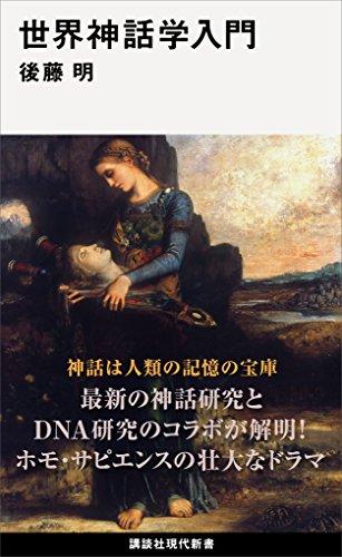 世界神話学入門 (講談社現代新書)