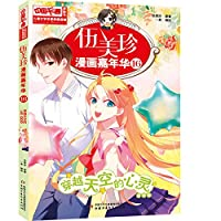 中国卡通儿童文学名家典藏漫画-伍美珍漫画嘉年华16--穿越天空的心灵