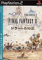 ファイナルファンタジーXI ジラートの幻影 オールインワンパック2003
