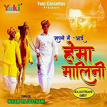 Sapne Mein Aayi Hema Malini (Rajasthani Geet)