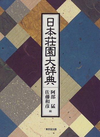日本荘園大辞典の詳細を見る