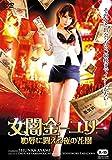 女闇金-ユリ- 恥辱に悶える夜の花園[TSDS-75803][DVD]