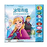 pi kids皮克童书·冰雪奇缘:艾莎和安娜的故事(有声玩具书)