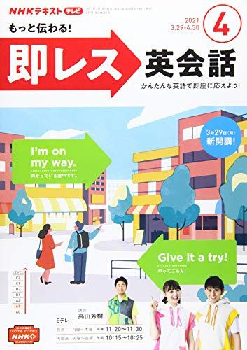 NHKテレビもっと伝わる!即レス英会話 2021年 04 月号 [雑誌]