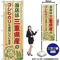 三重県産のコシヒカリ のぼり SNB-916(受注生産)