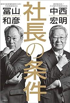 [中西 宏明, 冨山 和彦]の社長の条件 (文春e-book)