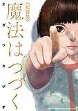 魔法はつづく (リイドカフェコミックス)