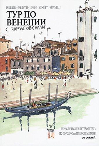 Venezia Sketch Tour. Guida turistica della città in 130 illustrazioni. Ediz. russa [Lingua russa]