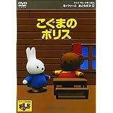 ミッフィーとおともだち 5 こぐまのボリス [DVD]