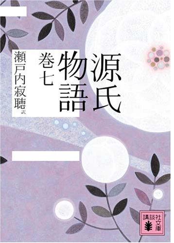 源氏物語 巻七 (講談社文庫)