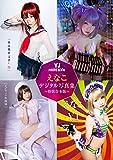 YJ えなこデジタル写真集~特装合本版~ YJ PHOTO BOOK