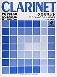 クラリネット ポピュラー クラシック名曲集 【ピアノ伴奏譜 カラオケCD付き】