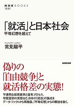 [常見 陽平]の「就活」と日本社会 平等幻想を超えて (NHKブックス)