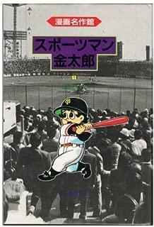 スポーツマン金太郎 1 (漫画名作館)