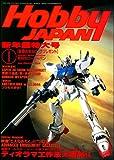 月刊ホビージャパン HobbyJAPAN No.284 1993年 01月号