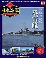 栄光の日本海軍パーフェクトファイル 123号 [分冊百科] (栄光の日本海軍 パーフェクトファイル)