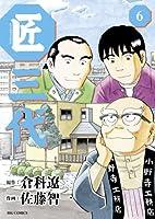 匠三代 (6) (ビッグコミックス)