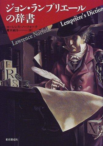 ジョン・ランプリエールの辞書 (海外文学セレクション)