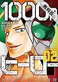 1000円ヒーロー(2)【期間限定 無料お試し版】 (裏少年サンデーコミックス)