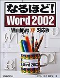 なるほど!  WORD2002 WINDOWS XP 対応版