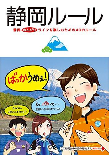 静岡ルール ルールシリーズ (中経出版)