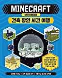 Time Travel to MineCraft Architects (Korean Edition)