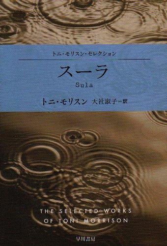 スーラ―トニ・モリスン・セレクション (ハヤカワepi文庫)