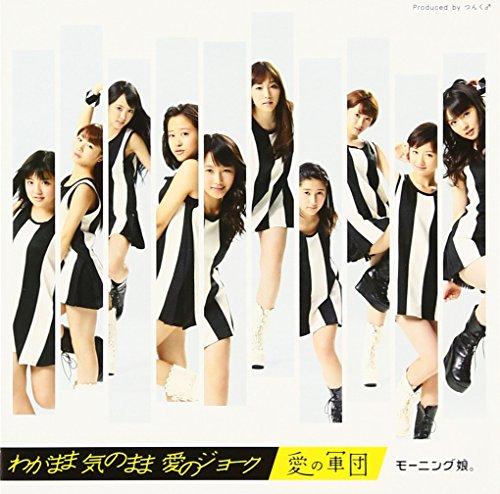 わがまま 気のまま 愛のジョーク/愛の軍団(初回生産限定盤C)(DVD付)