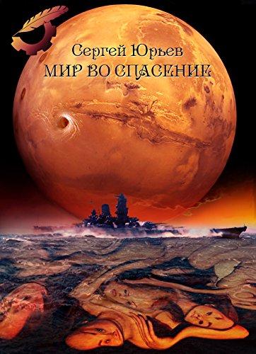 Об авторе - Сергей Анатольевич Юрьев (блог SergeiYurev.com) | 500x362
