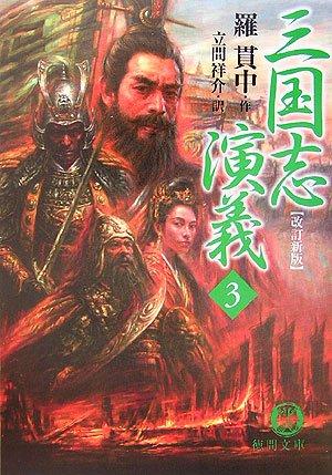 三国志演義〈3〉 (徳間文庫)の詳細を見る