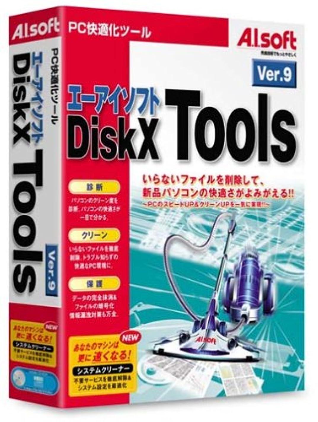車結紮突然DiskXTools Ver.9 初回限定10,000本キャンペーン版