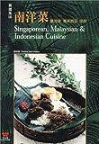 Singaporean, Malaysian & Indonesian Cuisine