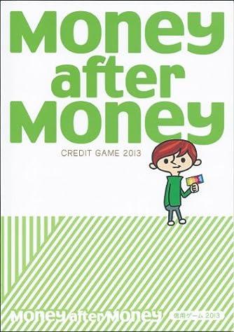 Money after Money | 信用ゲーム2013