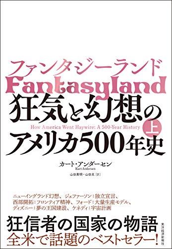 ファンタジーランド(上): 狂気と幻想のアメリカ500年史