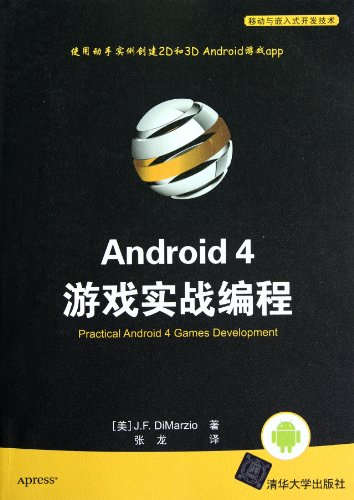 Mobile and embedded development technology: Android game real programming(Chinese Edition)