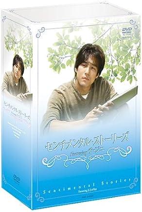 センチメンタル・ストーリーズ Featuring チ・ジニ [DVD]