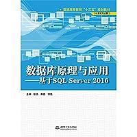 """数据库原理与应用——基于SQL Server 2016(普通高等教育""""十三五""""规划教材(计算机专业群))"""