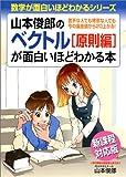 山本俊郎のベクトル原則編が面白いほどわかる本 (数学が面白いほどわかるシリーズ)