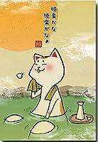 ほんのり幸せポストカード 「極楽かなぁ」 猫草子 絵はがき