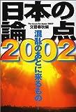 日本の論点 (2002) (文春ムック)