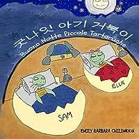 Buona Notte Piccole Tartarughe-굿나잇 아기 거북이: In una giornata qualunque, Ellie e Sam incontrano la Luna. La tua favola illustrata da leggere e colorare.늘 그렇듯이, 엘리와 샘은 밤 사이에 달을 만&#4521